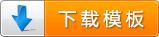 下载彩妆网站源码,化妆,服饰,绚丽风格模板