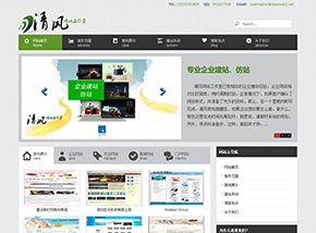 清风网络工作室模板,适用网络公司、广告公司、工作室