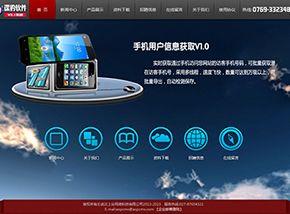 黑红软件官网,很酷的模板