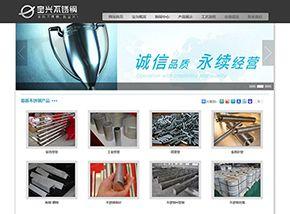 不锈钢企业网站,清爽大气,SEO友好