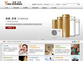 灰色调大气集团网站模板、品牌形象