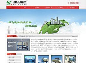 红白色搭配,大气电工电器,企业形象网站[带数据]