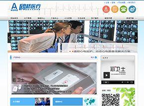医疗、能源行业网站模板