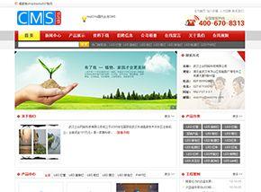 又一款红白搭配的简单清爽型企业网站