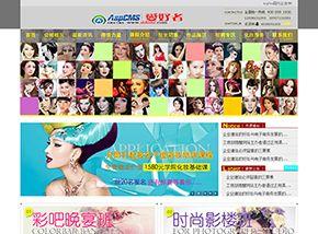 彩妆网站源码,化妆,服饰,绚丽风格