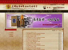 酒类、白酒网站模板,古朴中国风