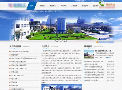 蓝色化工企业网站源码、机械行业设备行业适用