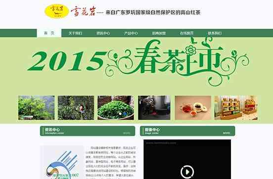 绿色茶叶网站模板、风格简单,高山红茶