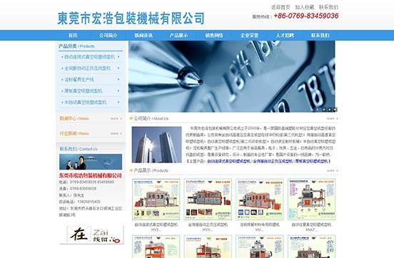 天蓝色导航、包装材料企业网站展示型模板.