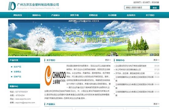 大气五金塑料行业网站模板,ASPCMS免费模板