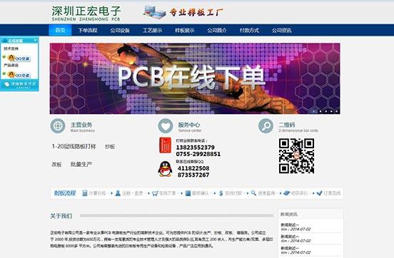 蓝色导航电子厂网站模板、ASPCMS模板