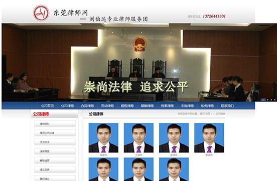 免费律师行业网站源码下载,上传就能访问