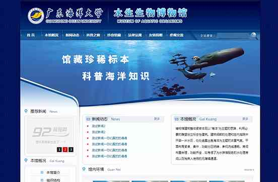 免费的海洋博物馆ASPCMS网站模板