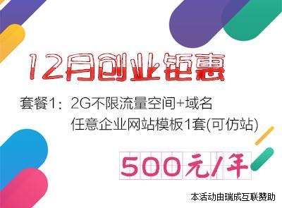 [已结束]12月份创业钜惠[套餐一]:¥500/年