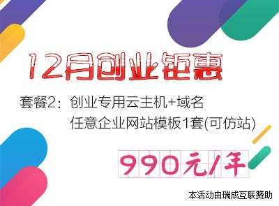 [已结束]12月份创业钜惠[套餐二]:¥990/年